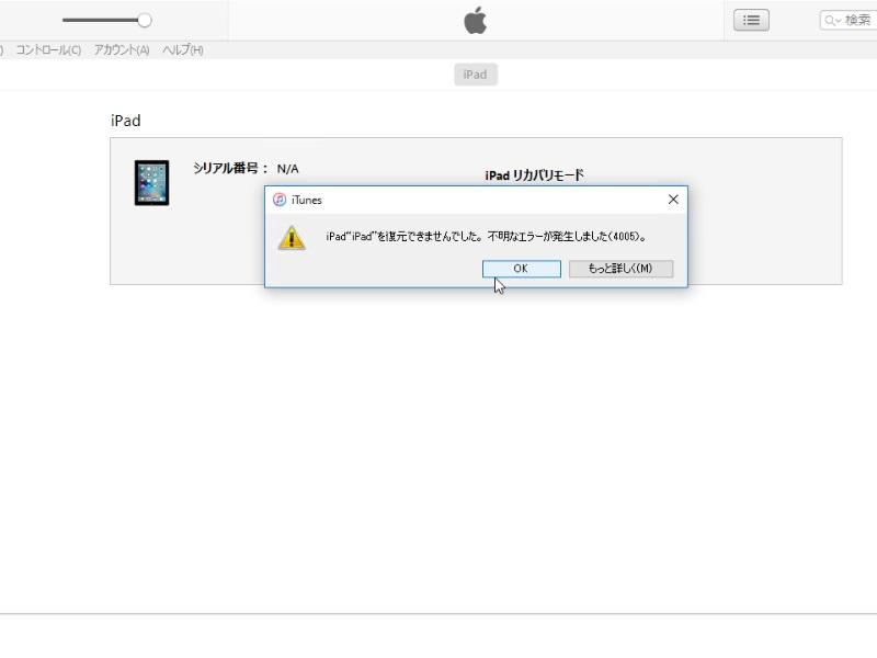 iTunes 4005エラー 画面