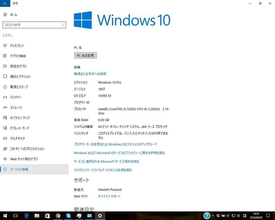 Windows 10 Anniversary Update 後のビルド番号 14393.10 (マシン名とかは消してあります)