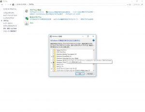 Windows Subsystem for Linux これにチェックを入れれば使えるようになるみたいだがまだbata・・・残念