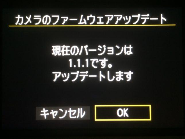 EOS70D FW更新画面