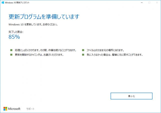 Windows 10 Creators Update Windows 10 アップグレード アシスタント  更新プログラムを準備しています 画面
