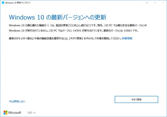 Windows 10 Creators Update Windows 10 アップグレード アシスタント Windows10の最新バージョンへの更新 画面