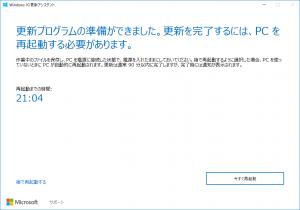 Windows 10 Creators Update Windows 10 アップグレード アシスタント 更新プログラムの準備ができました。更新を完了するには、PCを再起動する必要があります。 画面
