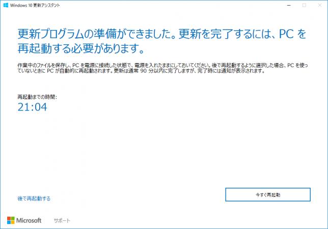 Windows 10 Creators Update Windows 10 アップグレード アシスタント 更新3.プログラムの準備ができました。更新を完了するには、PCを再起動する必要があります。 画面