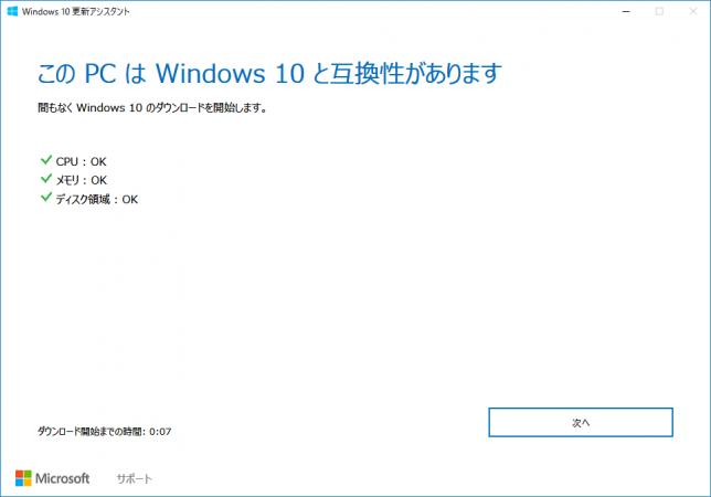 Windows 10 Creators Update Windows 10 アップグレード アシスタント このPCはWindows10と互換性があります 画面