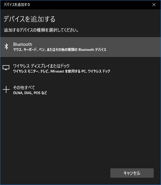 Windows 10 Creators Update 動的ロック 設定 スマホとのペアリング 2 デバイスを追加する 画面