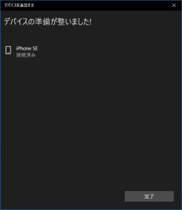 Windows 10 Creators Update 動的ロック 設定 スマホとのペアリング 5 デバイスを追加する 画面