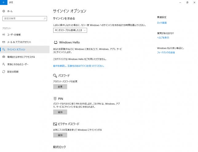 Windows 10 Creators Update 動的ロック 設定 スマホとのペアリング 9 サインインオプション 画面