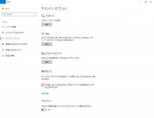 Windows 10 Creators Update 動的ロック 設定 スマホとのペアリング 10 サインインオプション 画面
