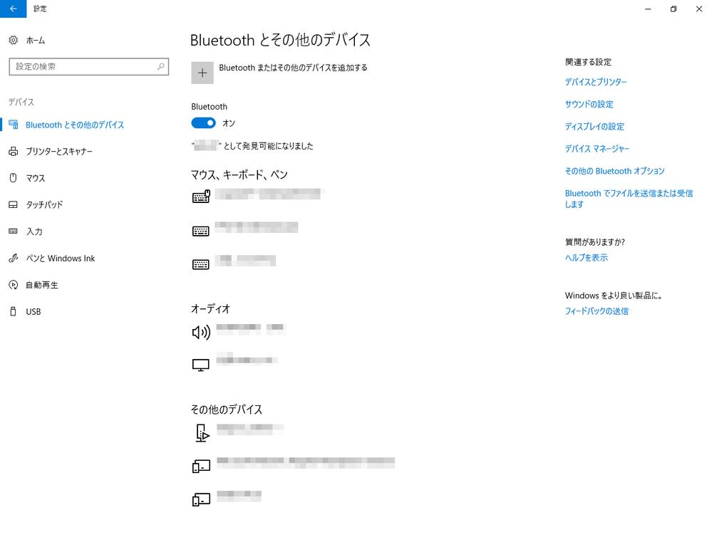 Windows 10 Creators Update 動的ロック 設定 スマホとのペアリング 1 Bluethoothとその他のデバイス 画面