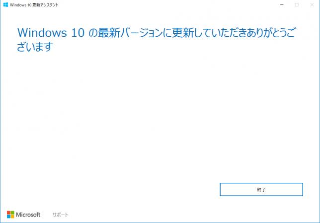 Windows 10 Creators Update Windows 10 アップグレード アシスタント Windows10の最新バージョンに更新していただきありがとうございます 画面