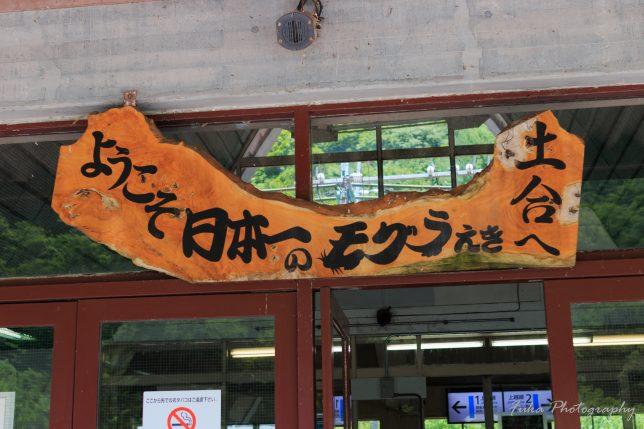 土合駅 入口看板