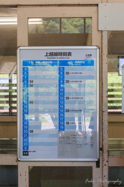 土合駅 時刻表