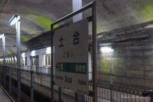 土合駅 地下ホーム
