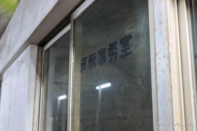土合駅 運転事務室