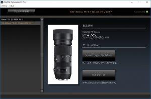 SHIGMA Optimization Pro SIGMA 「100-400mm F5-6.3 DG OS HSM Contemporary」アップデート前のバージョン