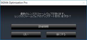 SIGMA Optimization Pro ファームウェアアップデート画面