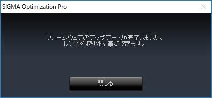 SIGMA Optimization Pro ファームウェアアップデート完了画面