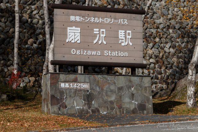関電トンネルトロリーバス 扇沢駅