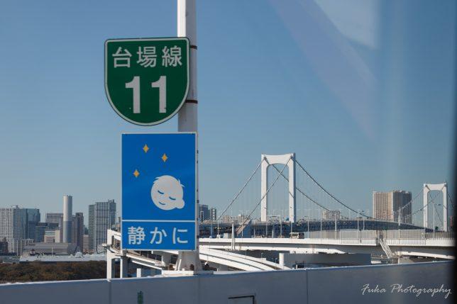 首都高速から見た風景 静かに