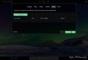 volumio初期設定Music画面