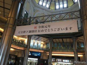 東京駅 令和元年の旗