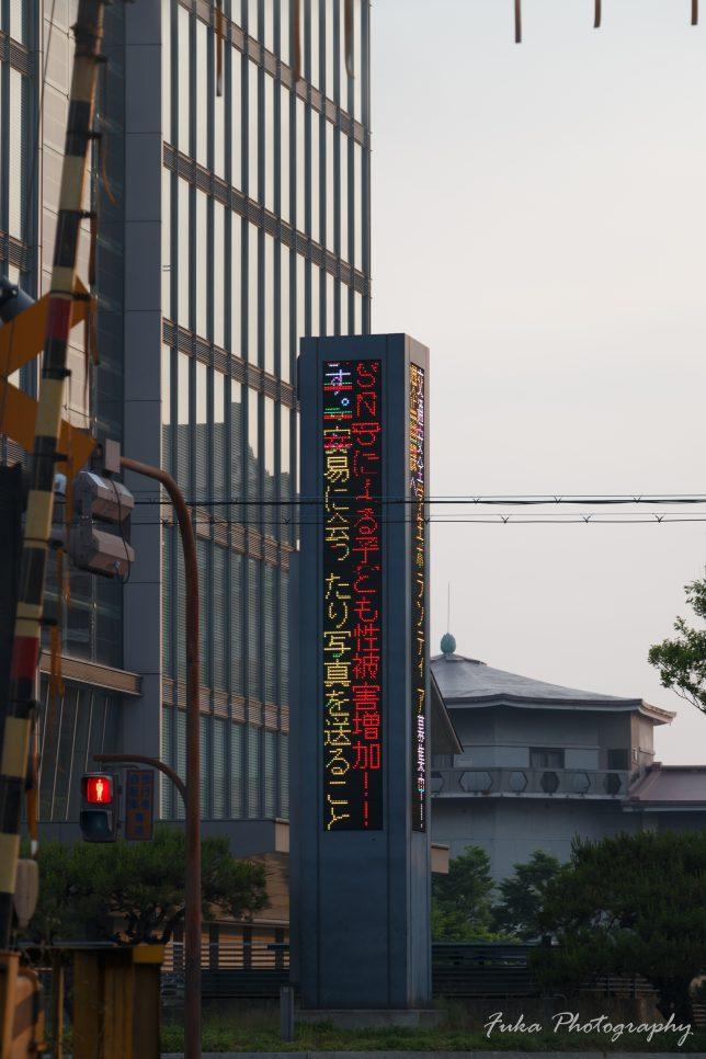 滋賀県警察本部