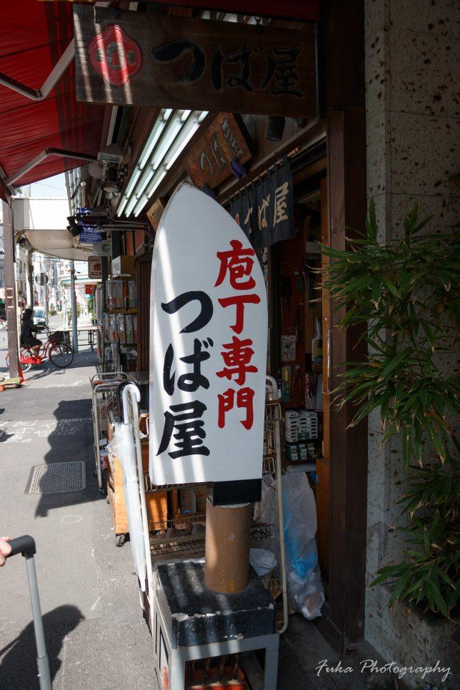 合羽橋 つば屋包丁店