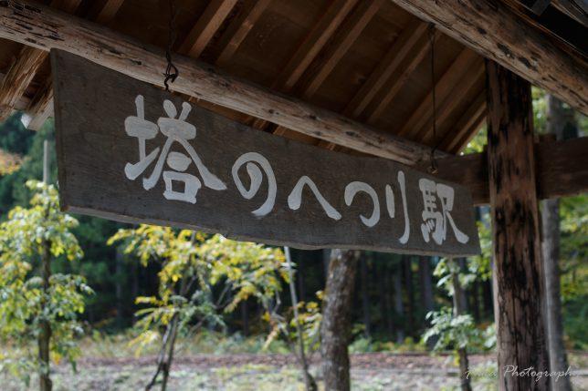 会津鉄道会津線 塔のへつり駅