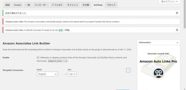 Amazon Auto Links 「3rd Party」タブの設定を保存