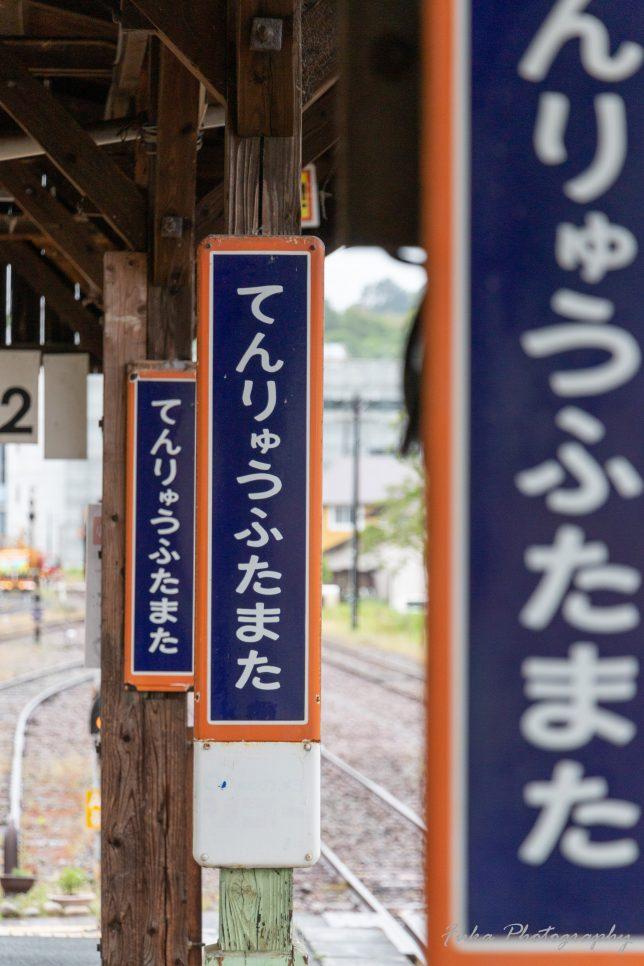 天竜二俣駅 ホーム